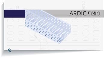 מוצרי ARDIC