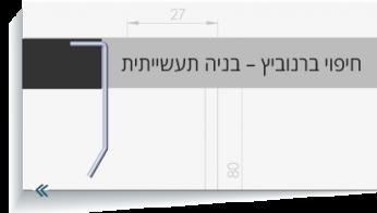 בנייה תעשייתית – ברנוביץ – תקן 2378-5