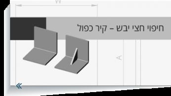 חיפוי חצי יבש – קיר כפול – תקן 2378-6